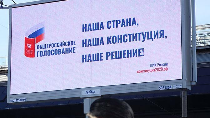 Заявки на электронное голосование по поправкам в Конституцию РФ подали 540 тысяч человек