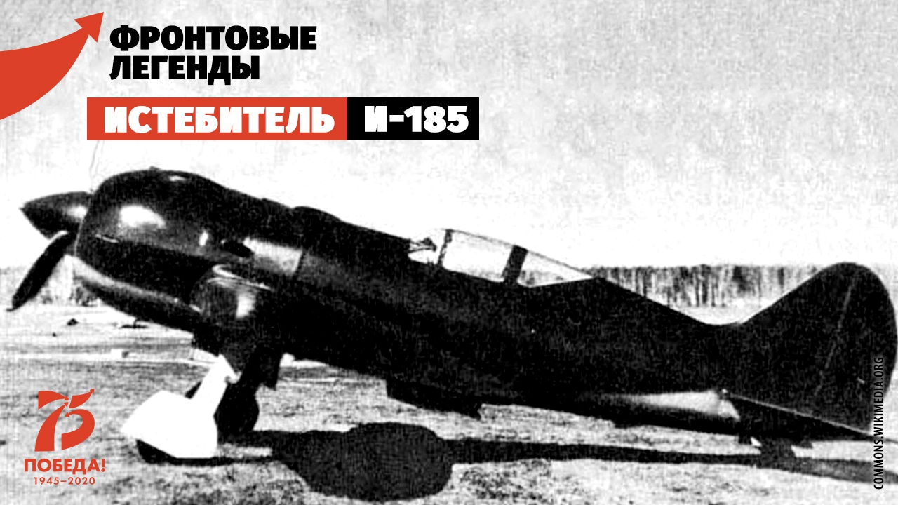 Забытые крылья Победы: истребитель И-185