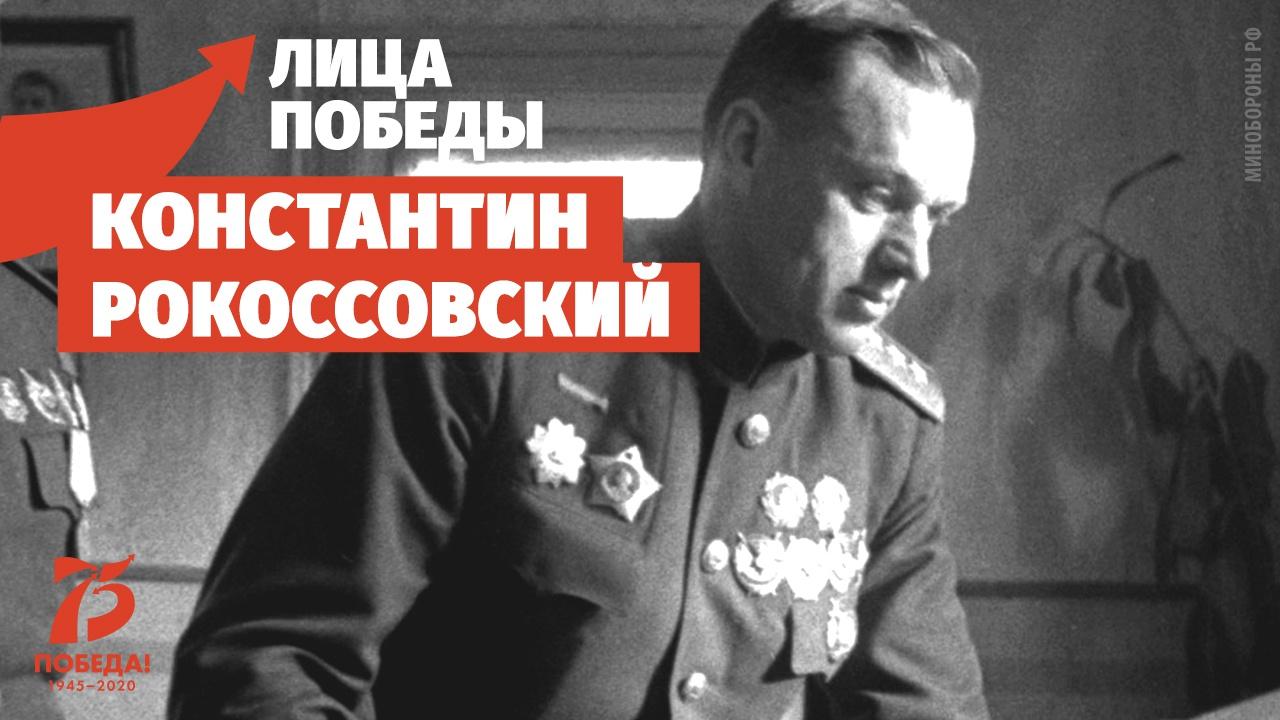 Маршал Победы: почему фашисты так боялись Константина Рокоссовского