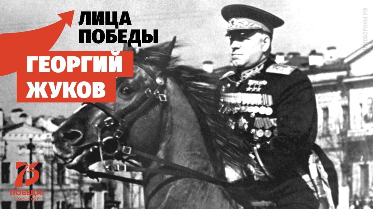 Маршал Победы: десять малоизвестных фактов о Георгии Жукове