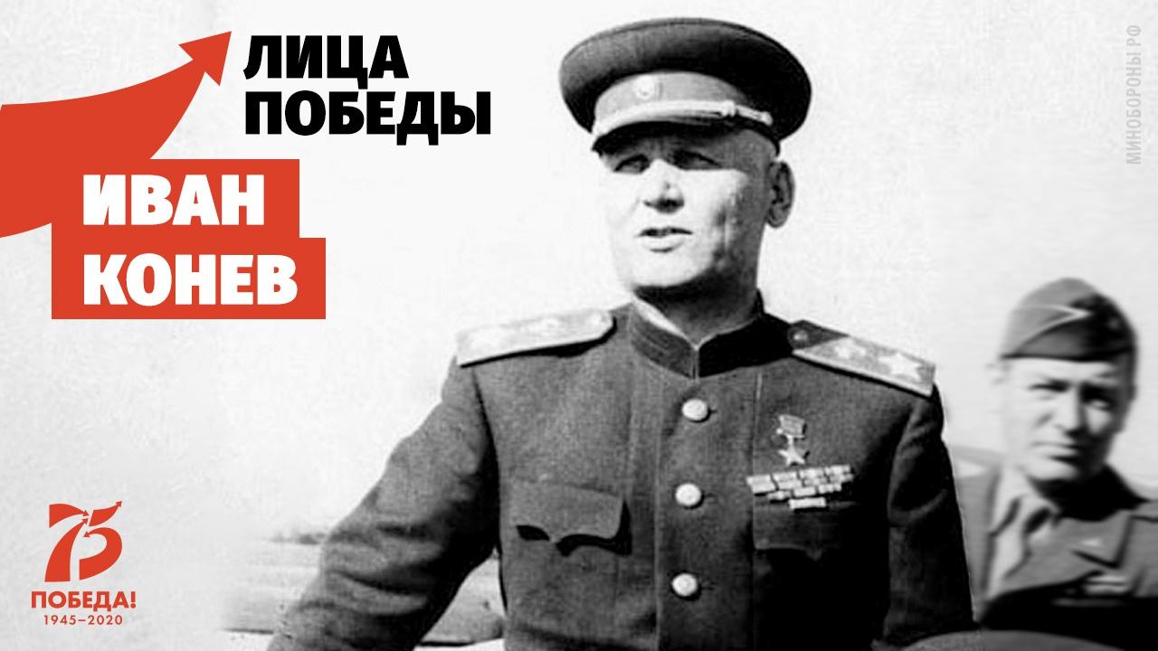 Подвиги маршала Конева: как легендарный военачальник переломил ход Второй мировой войны