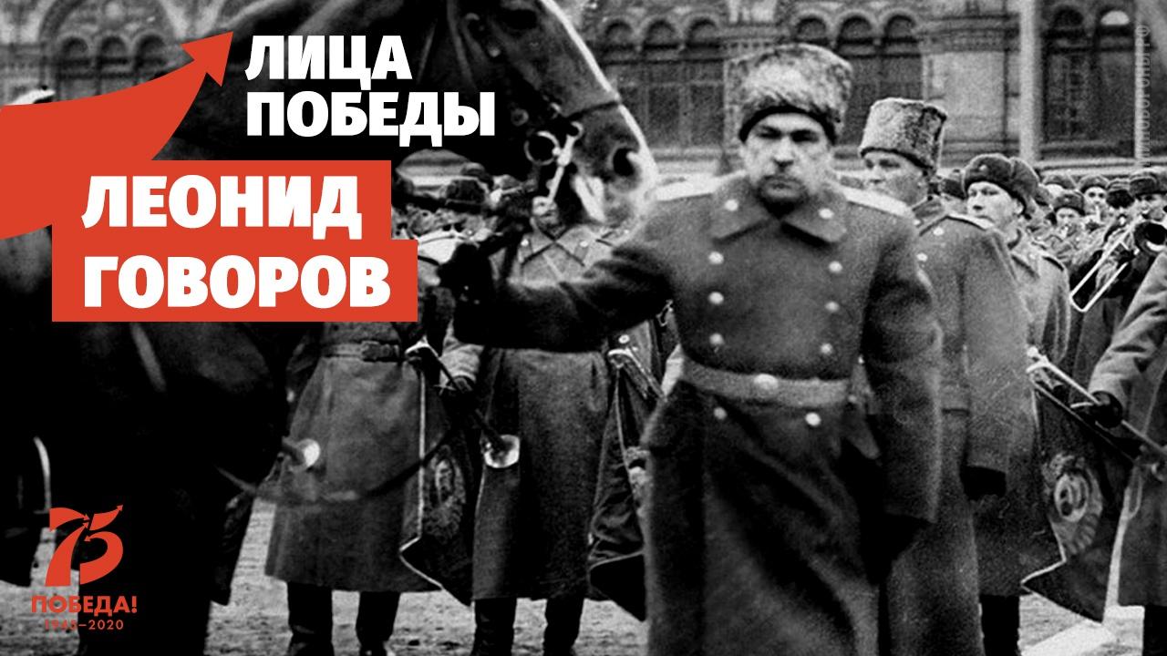 Спас Москву и Ленинград: 5 интересных фактов о маршале Говорове
