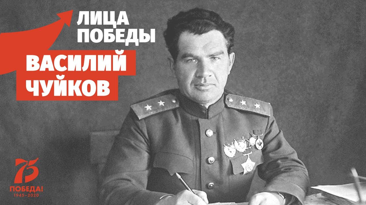 «Генерал Штурм»: пять фактов о маршале Чуйкове