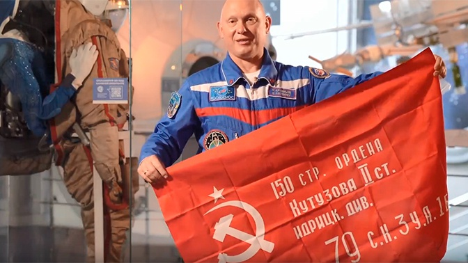 Побывавшее на МКС Знамя Победы передано в Музей космонавтики