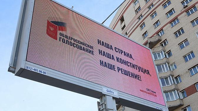 На Камчатке и Чукотке открылись первые участки для голосования по Конституции