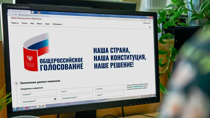 Явка на онлайн-голосовании по поправкам в Конституцию составила 80%