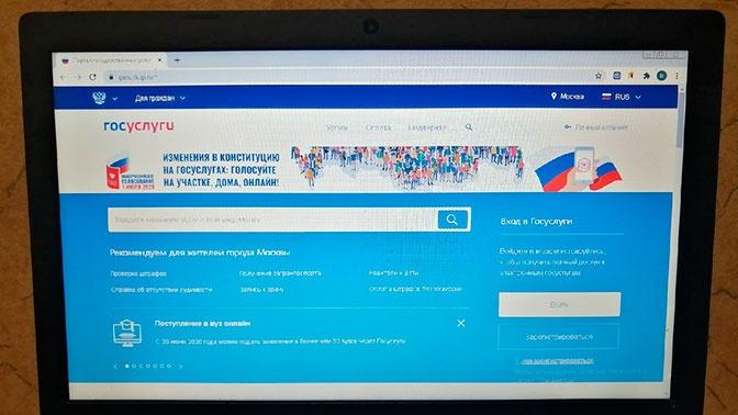 Банки расширят список продуктов с оформлением через сайт Госуслуг