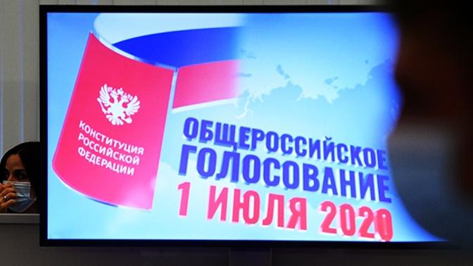 В России завершилось электронное голосование по поправкам к Конституции