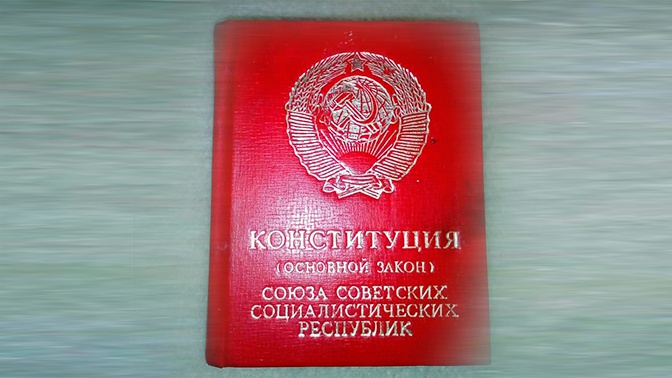 Путин рассказал, какие положения советских конституций стали «миной замедленного действия» для СССР