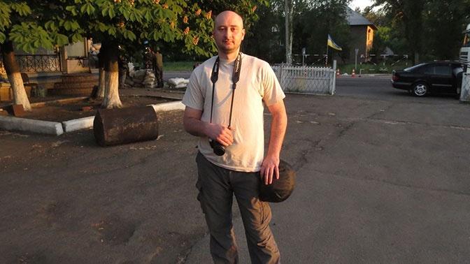 Журналиста Бабченко внесли в список террористов и экстремистов