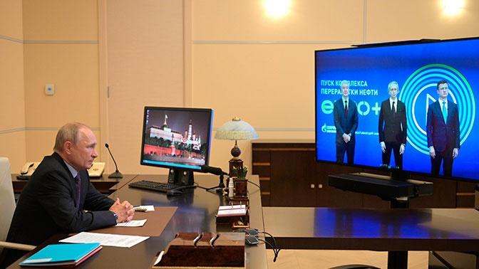 Путин по видеосвязи запустил новый комплекс по переработке нефти в Москве