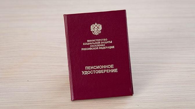 СМИ: в России может появиться пенсионный налоговый вычет