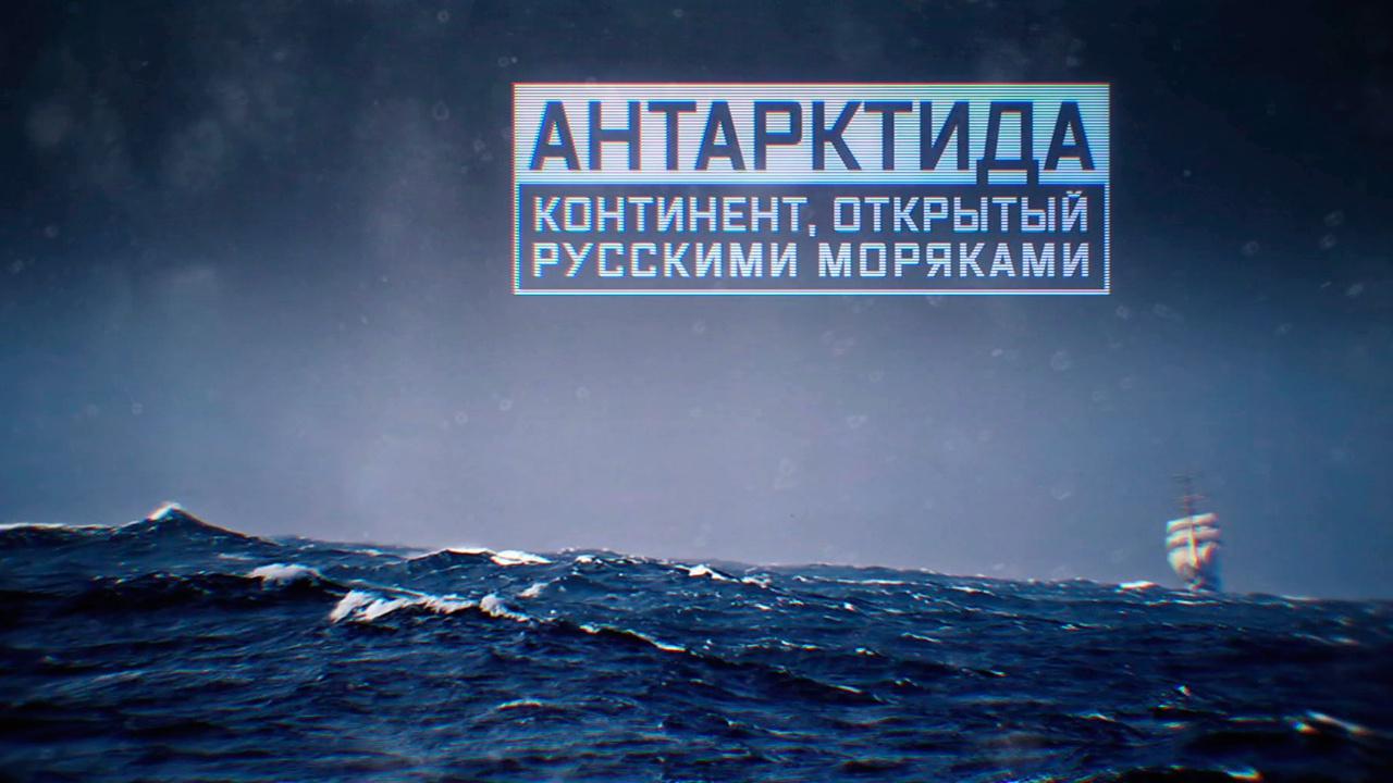 Антарктида. Континент, открытый русскими моряками