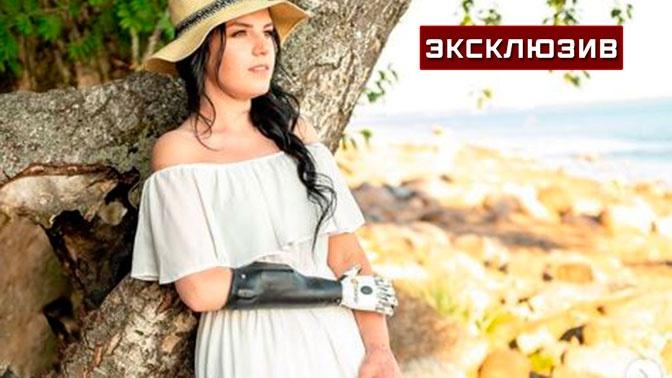 Лишившаяся рук Маргарита Грачева выходит замуж