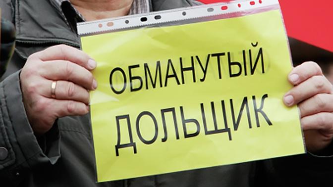 Правительство выделило 100 миллиардов рублей на решение проблем обманутых дольщиков