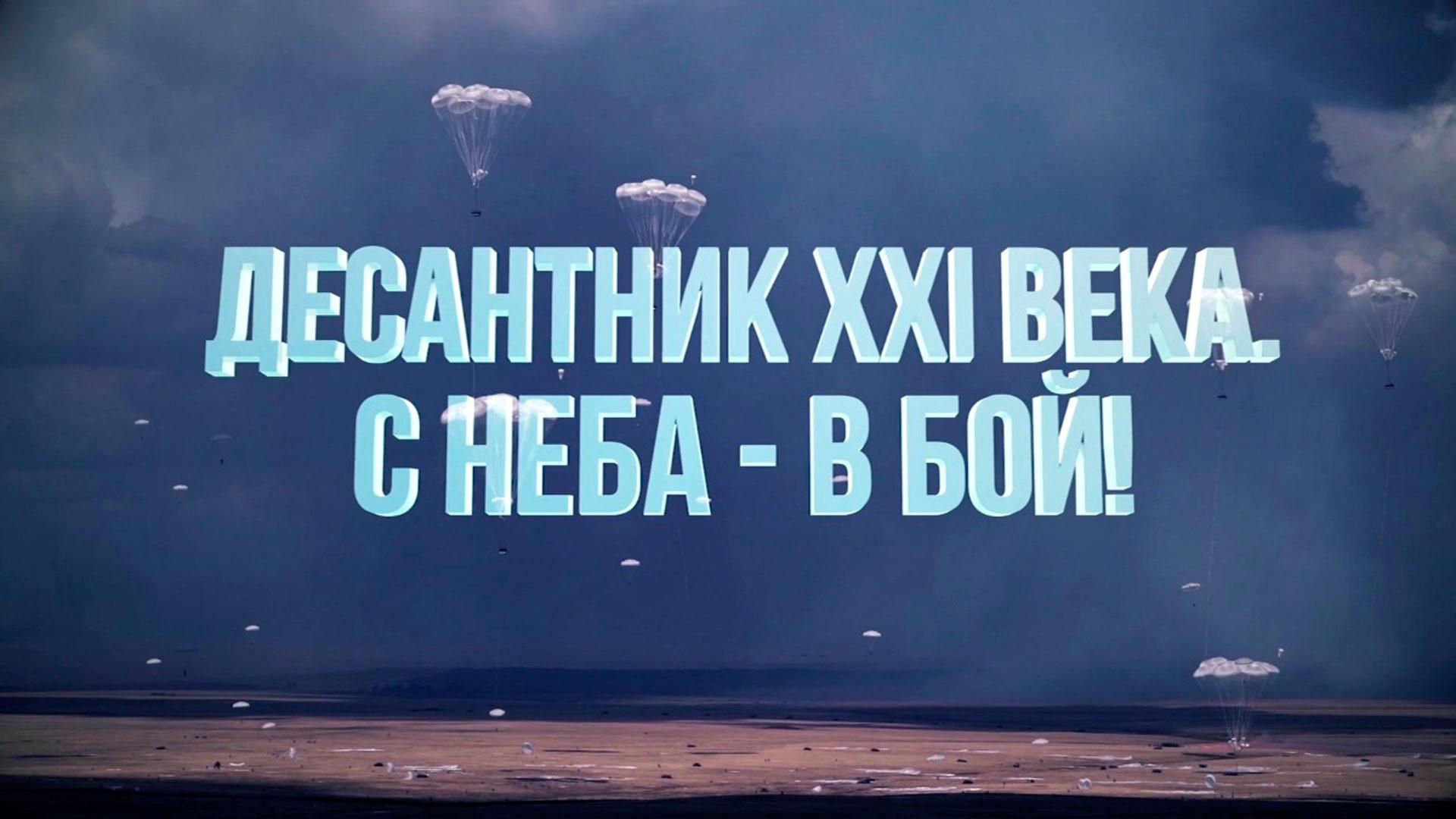 Д/ф «Десантник XXI века. С неба - в бой…»