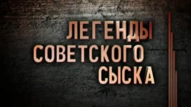 Д/с «Легенды советского сыска» (16+)