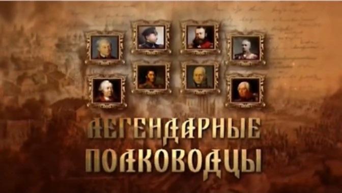 Д/с «Легендарные полководцы. Александр Суворов» (12+)