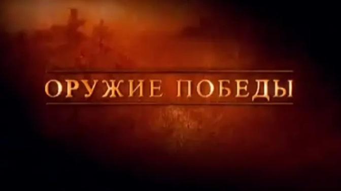 Д/с «Оружие Победы» (6+) (Со скрытыми субтитрами)