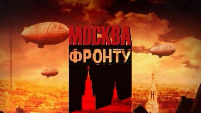 Д/с «Москва фронту» (12+)