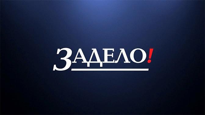 «ЗАДЕЛО!» с Николаем Петровым. Информационно-аналитическая программа