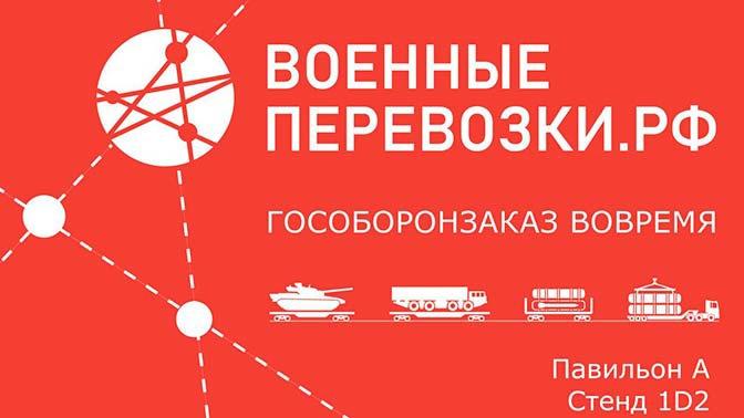 «Военные перевозки» представят созданную систему доставки грузов на форуме «Армия-2020»