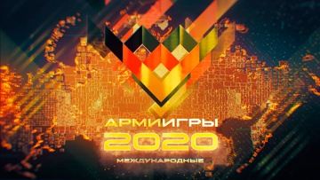Дневник АрМИ-2020