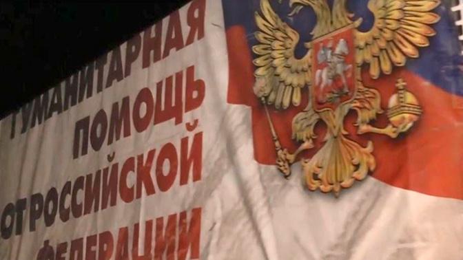 МЧС России доставит в Донбасс свыше 118 тонн гуманитарного груза
