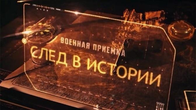 Д/ф «Военная приемка. След в истории. Суворов. Альпы. 200 лет спустя» (6+)