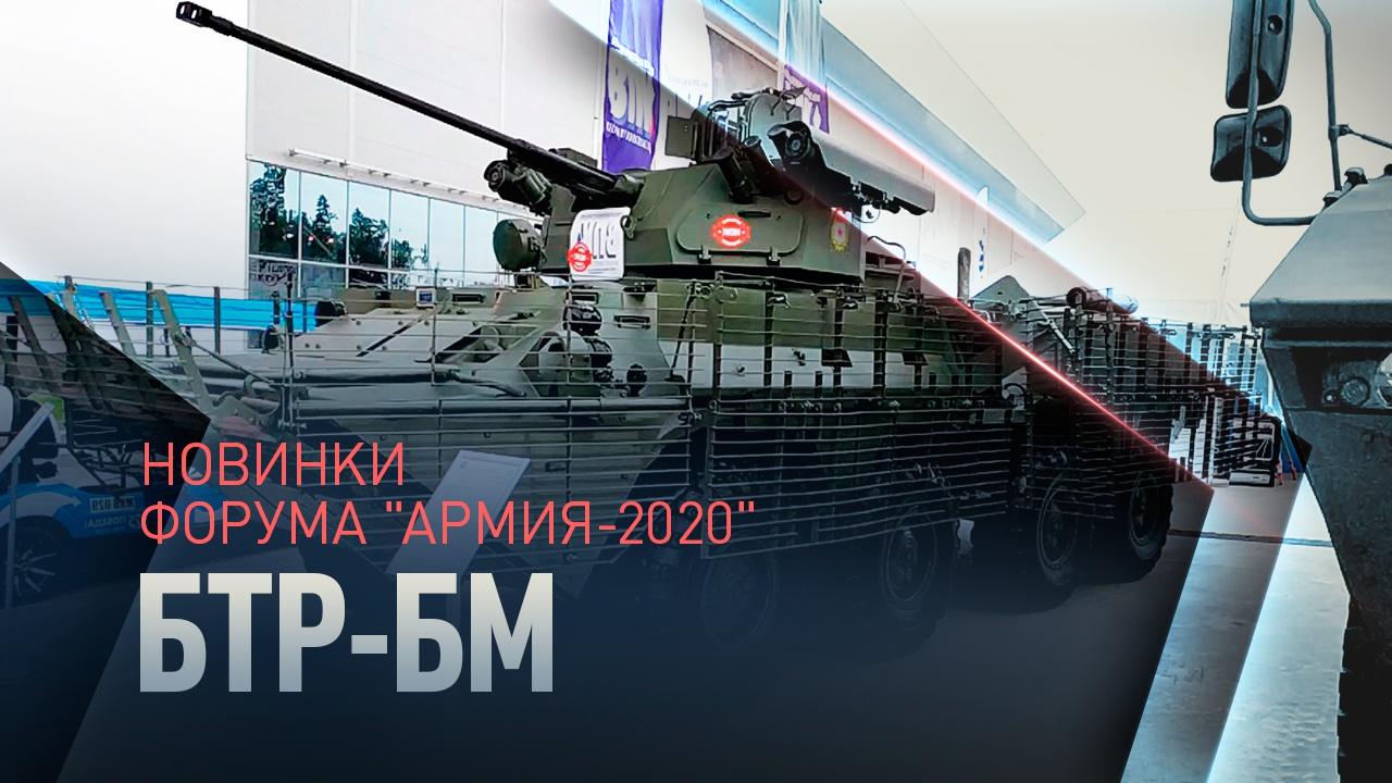 Броня крепка: на форуме «Армия-2020» представили уникальную бронемашину БТР-БМ