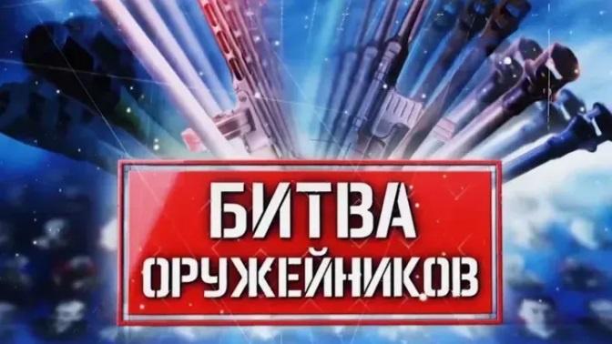 Д/с  «Битва оружейников. Зенитно-ракетные комплексы. Расплетин против «Western Electric» (12+)