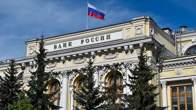 Центробанк РФ сохранил ключевую ставку на уровне 4,25%