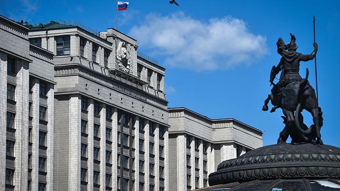 Госдума поддержала законопроект об уголовном наказании за действия по отчуждению территорий РФ