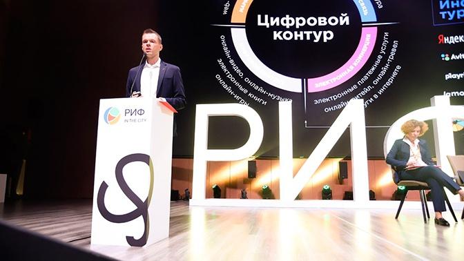 Главные тренды Рунета: как прошел форум РИФ in the City