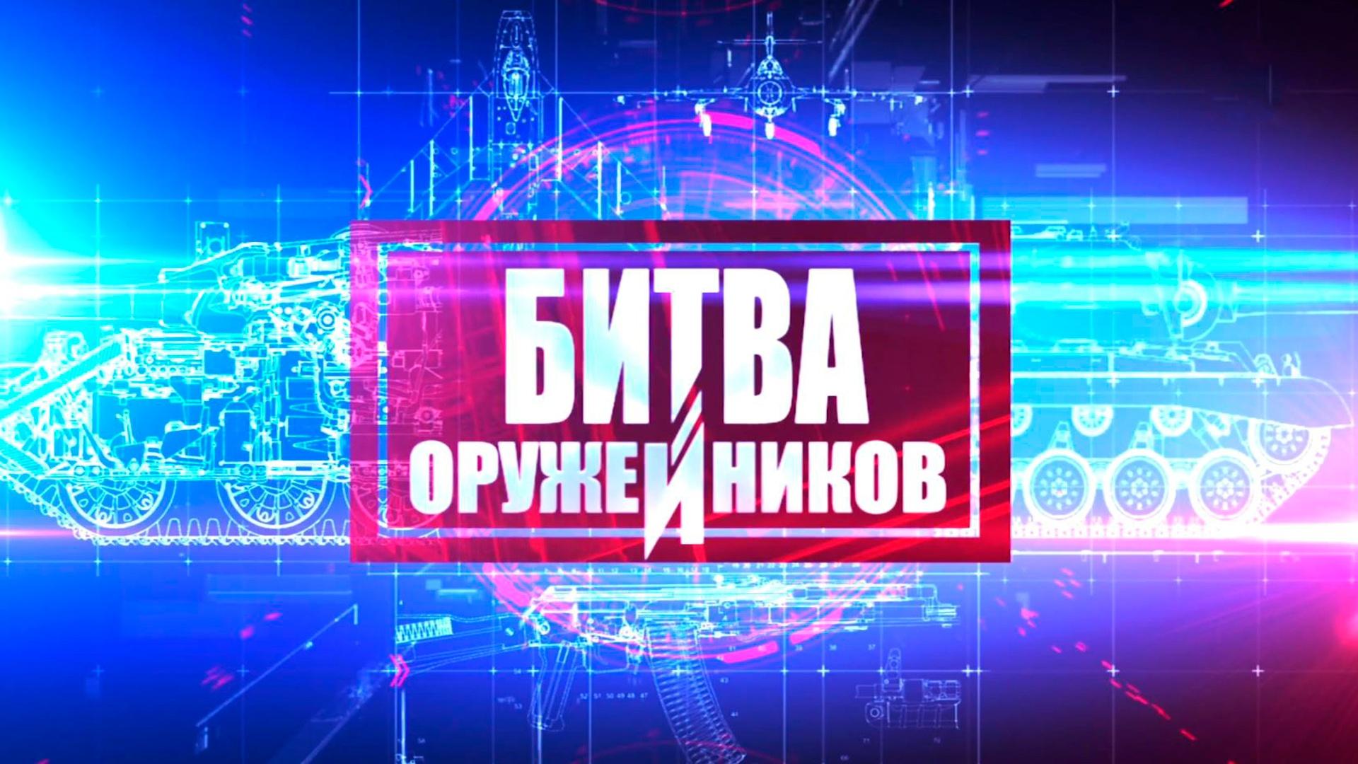 Битва оружейников. Зенитная артиллерия. Люльев против «Кольт». 7 серия