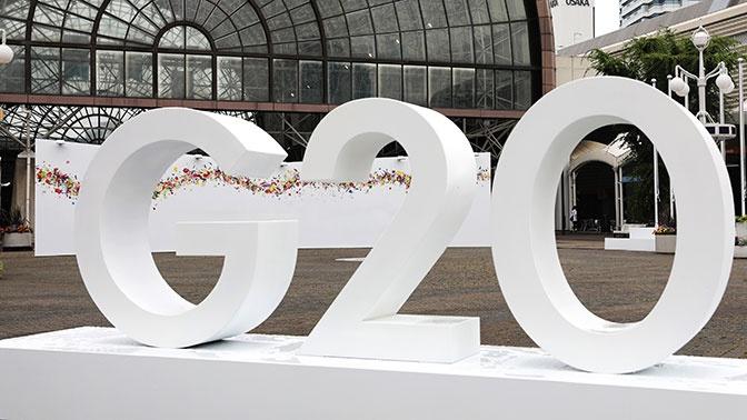 Саммит G20 пройдет 21-22 ноября в виртуальном формате