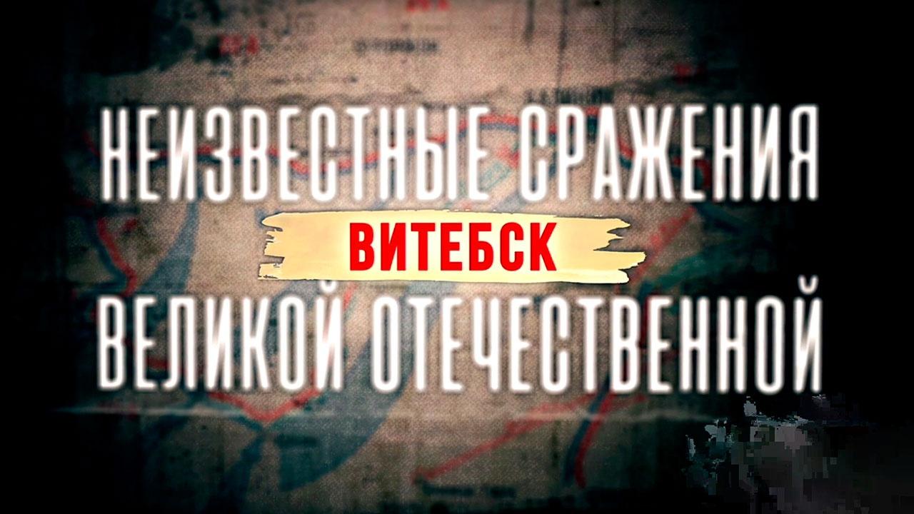 Неизвестные сражения Великой Отечественной. Витебск. 1 серия