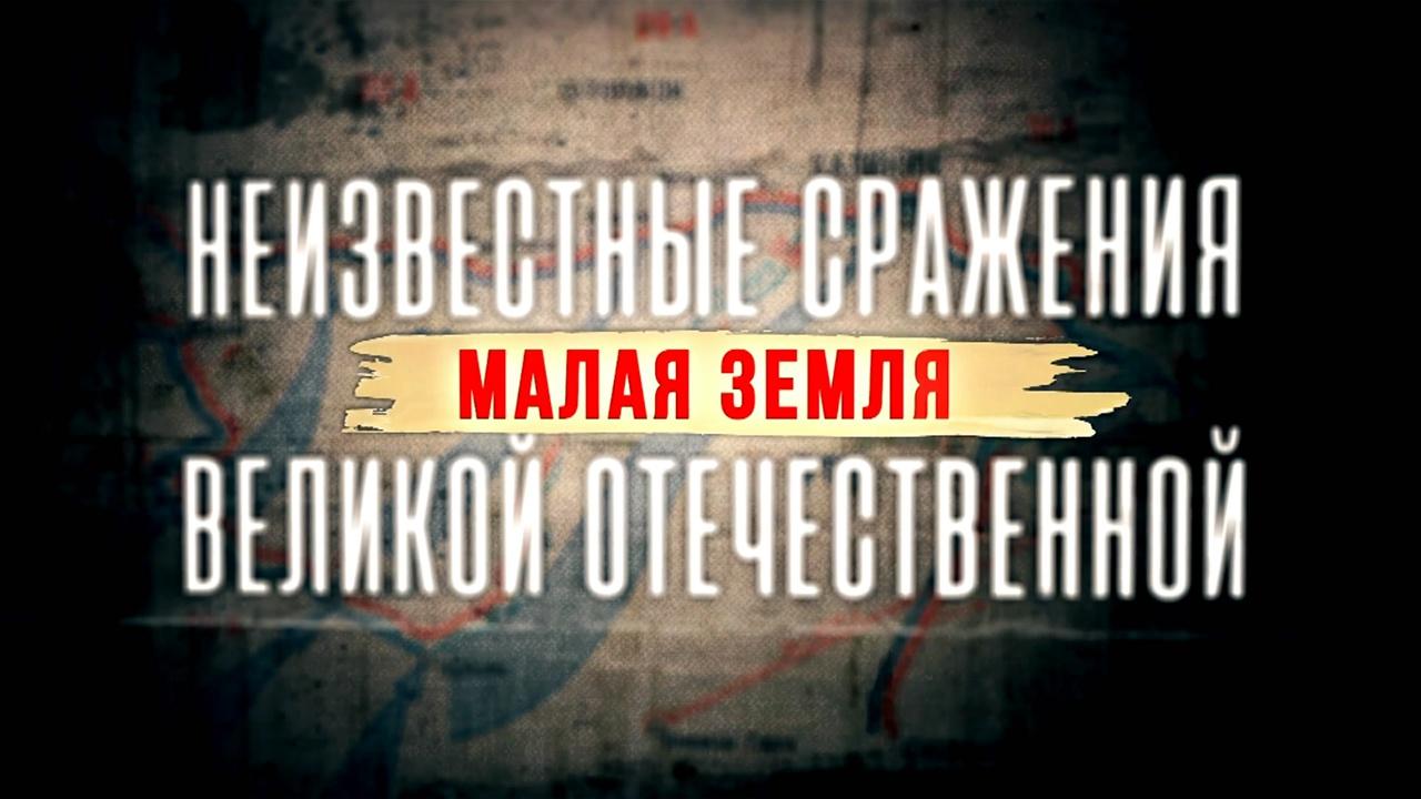 Неизвестные сражения Великой Отечественной. Малая земля. 2 серия