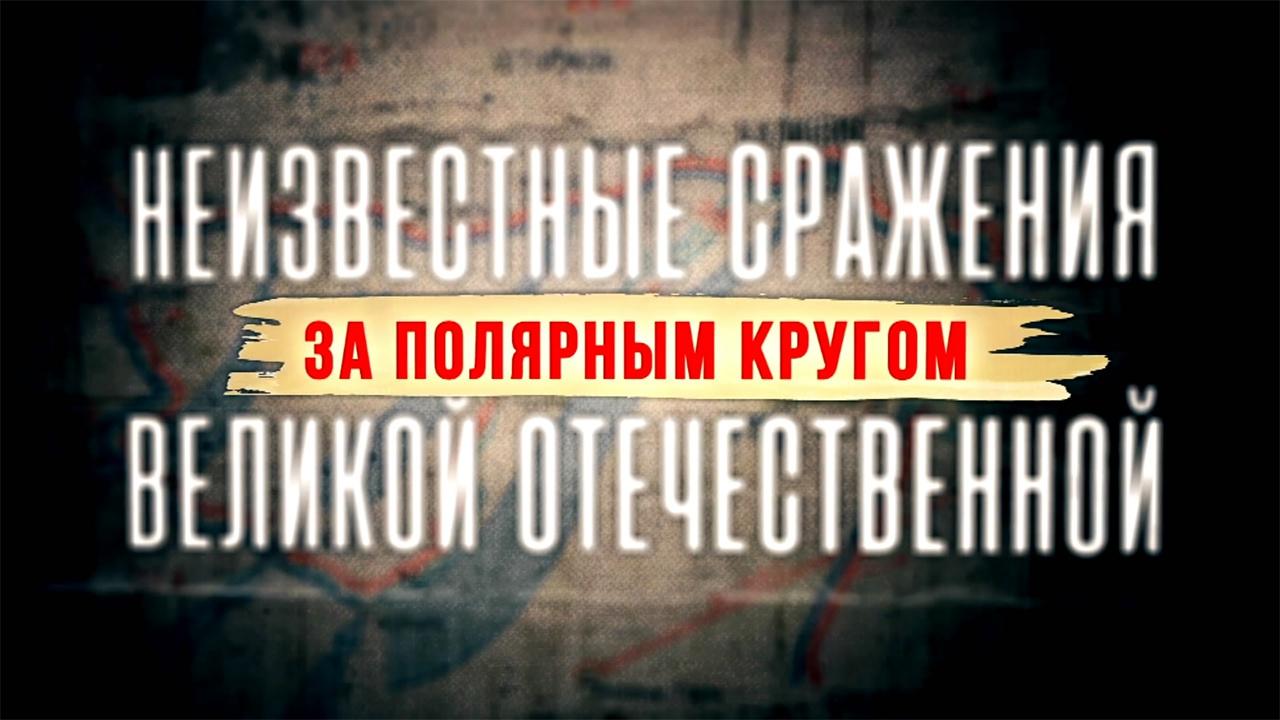 Неизвестные сражения Великой Отечественной. За Полярным кругом. 5 серия