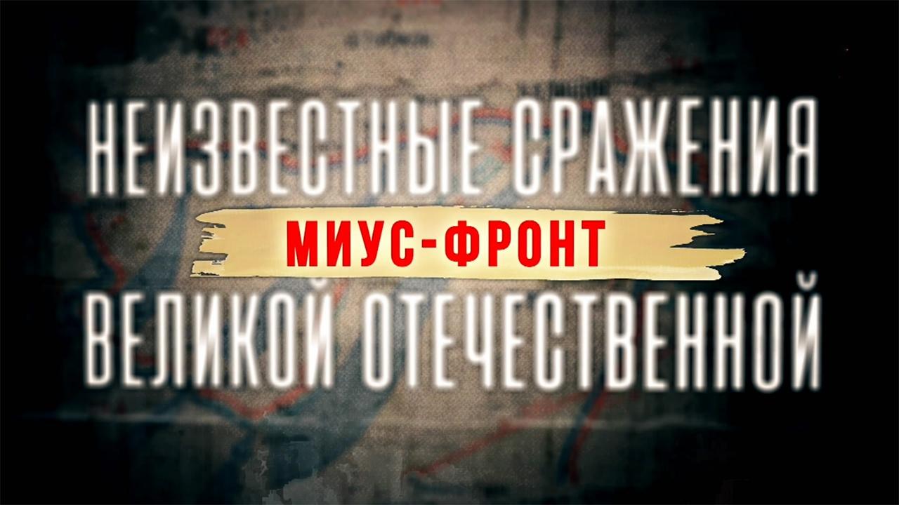Неизвестные сражения Великой Отечественной. Миус-фронт. 6 серия