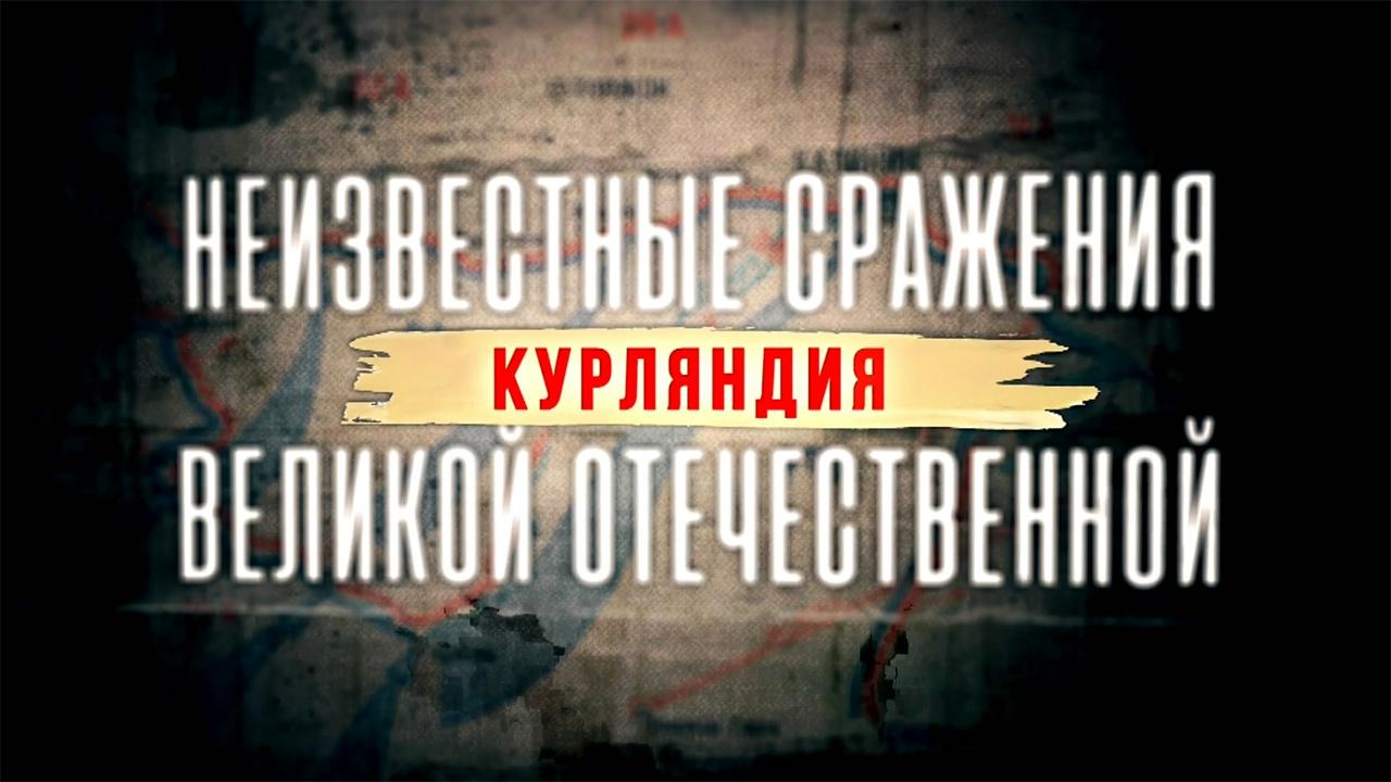 Неизвестные сражения Великой Отечественной. Курляндия. 7 серия
