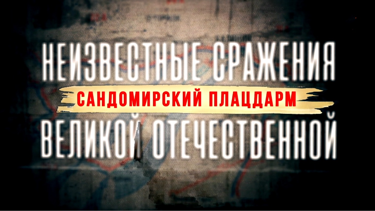 Неизвестные сражения Великой Отечественной. Сандомирский плацдарм. 8 серия