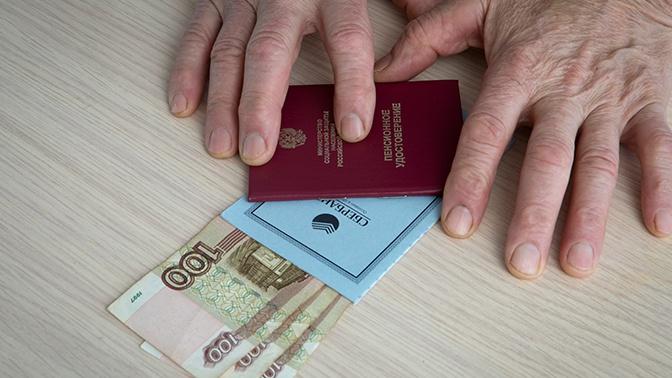 Центробанк принял меры для защиты пенсий россиян