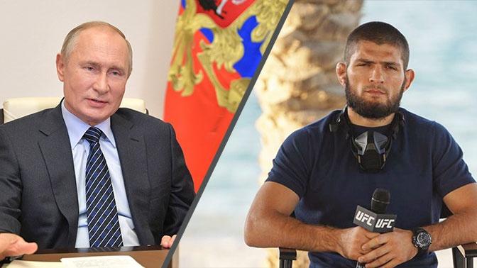 Путин поздравил Нурмагомедова с победой