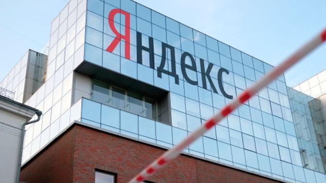 В «Яндексе» раскрыли статистику запросов властей о пользователях