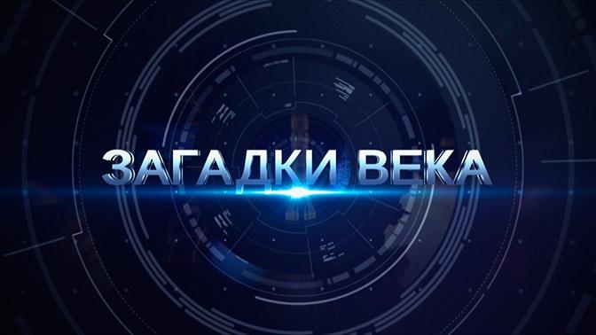 Д/с «Загадки века с Сергеем Медведевым». «Охота на палачей Хатыни» (12+) (Со скрытыми субтитрами)