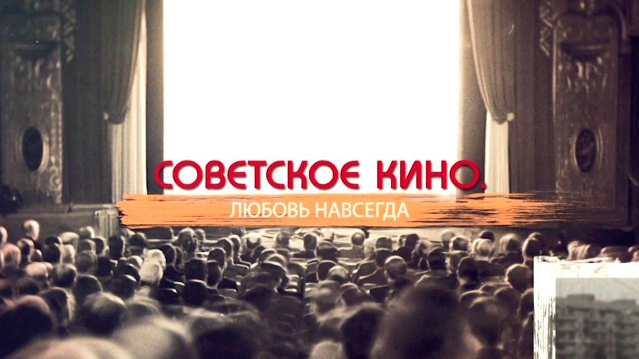 Советское кино. Любовь навсегда