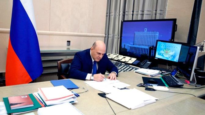 Мишустин подписал постановление о создании двух особых экономических зон