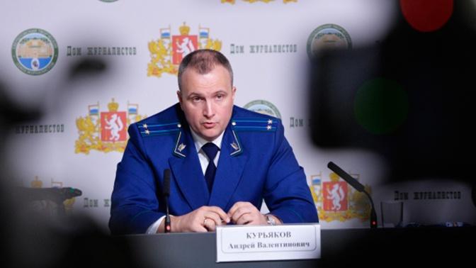 Расследовавшего дело гибели группы Дятлова прокурора уволили