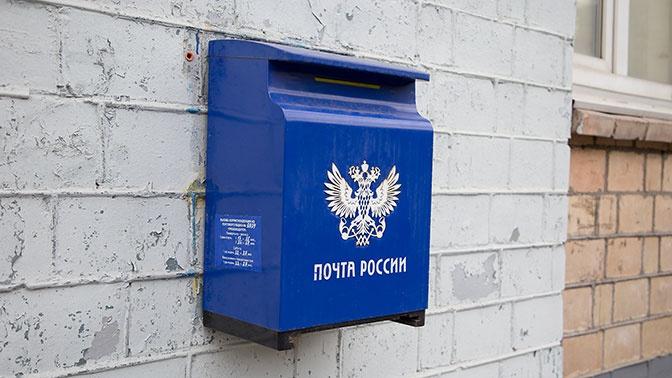 ФАС возбудила дело против «Почты России»